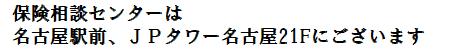 保険相談センターは名古屋駅すぐJPタワー21F です。