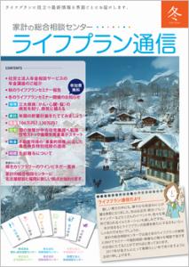 2016-winter_01