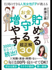 izawaemi_book
