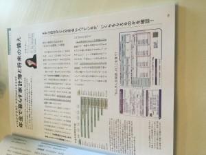 井澤ページ