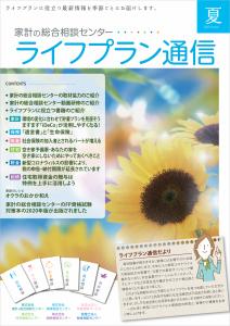 2020_summer-01