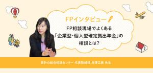 FPインタビュー_02